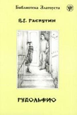 Zlatoust library: Rudol'fio (2300 words) (Paperback)