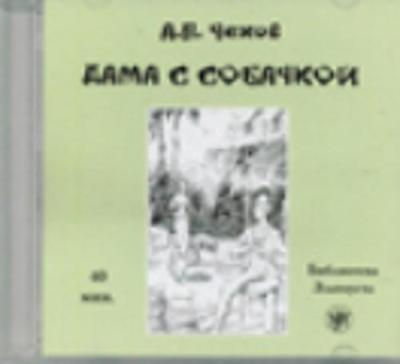 Zlatoust library: Dama s sobachkoi - Audiobook (2300 words)