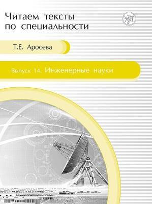 Chitaem teksty po spetsialnosti: Inzhenernye nauki. (Vyp.14) (Paperback)