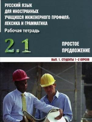 Russkij yazyk dlia innostannykh uchashchikhsia inzhenernogo profilia: Chast 2. P (Paperback)