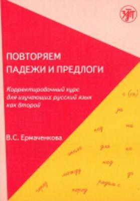 Povtoriam padezhi i predlogi: Povtoriaem Padezhi i Predlogi (2014) (Paperback)