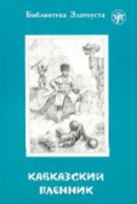 Zlatoust library: Kavkazskij Plennik (1300 words) (Paperback)