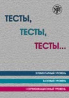 Tests, Tests, Tests...: Book 1 (Paperback)