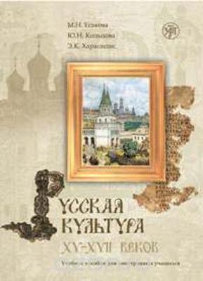 Russkaia Kul'tura: Russkaia Kul'tura XV-XVII Book + CD