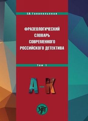 Dictionary. Volume 1 A-K (Hardback)