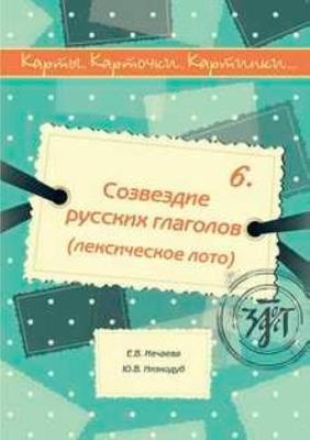 Karty. Kartochki. Kartinki.: Sozvezdie Russkikh Glagolov (Leksicheskoe Loto) (Is
