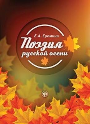 Poeziya Russkoj Oseni: Poetry of Russian Autumn: Speech Activity Textbook for Fo (Paperback)