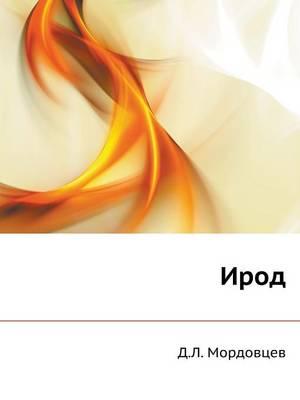 Irod (Paperback)