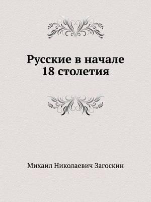 Russkie V Nachale 18 Stoletiya - Gei, Slaveiiane! (Paperback)