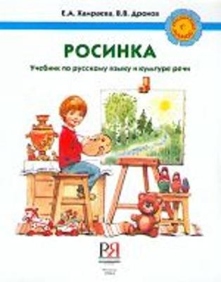 Russian With Mother - Russkii Iazyk s Mamoi: Dewdrop - Textbook for Russian Lang (Paperback)