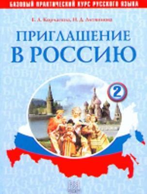 Invitation to Russia - Priglashenie v Rossiyu: Textbook 2 + CD