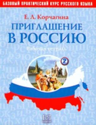 Invitation to Russia - Priglashenie v Rossiyu: Workbook 2 + CD