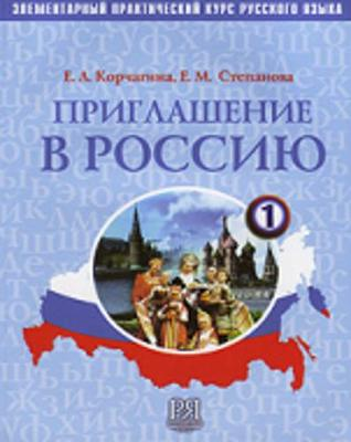 Invitation to Russia - Priglashenie v Rossiyu: Textbook 1 + CD
