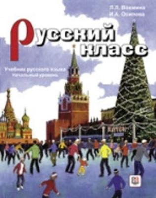 Russian Class - Russkii Klass: Textbook 2 + CD