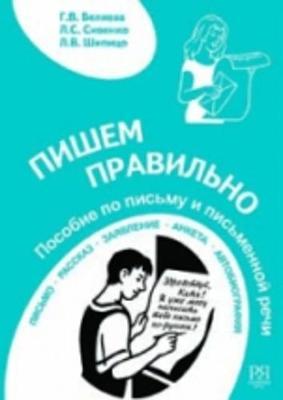 Write correctly - Pishem Pravil'no: Book (Paperback)