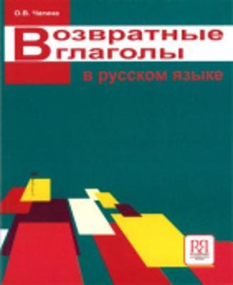 Reflexive Verbs in Russian: Book (Paperback)