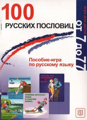 100 Russian Proverbs - 100 Russkikh Poslovits: Game for the development of Russi (Paperback)