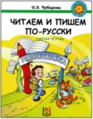 Russian with Mother - Rysskii Iazyk S Mamoi: Read and Write in Russian - Workbook - Chitaem I Pishem PO-Rysski-Raboch (Paperback)
