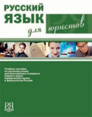 Russian for Lawyers: Russkii Iazyk Dlia Yuristov