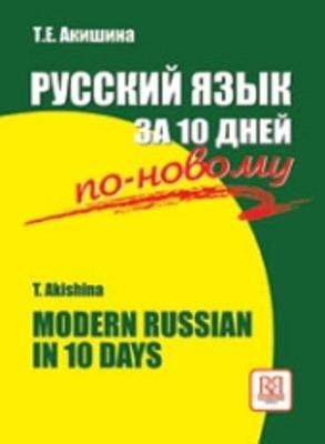 Modern Russian In 10 Days: Textbook (Paperback)