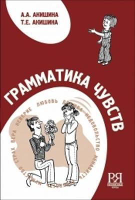 Grammar of Feelings / Grammatika Chyvstv: Book + audio CD