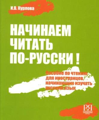 Begin to Read in Russian - Nachinaem Chitat' Po-Russki!: Book + Audio CD