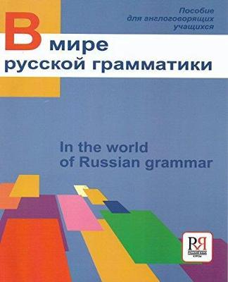 In the world of Russian grammar: Book (Paperback)