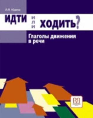 Idti ili Khodit'? Glagoly Dvizheniya v Russkom Iazyke (Paperback)