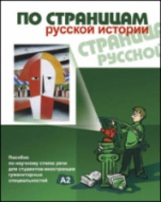 Po Stranitsam Russkoj Istorii: The Pages of the Russian History (Paperback)
