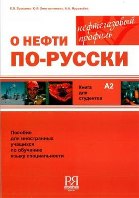 The Oil Industry In Russian: Student's Book + CD