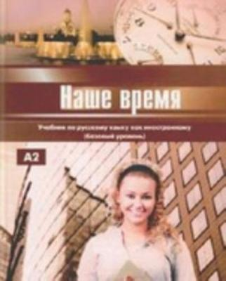 Our Time - Nashe Vremia: Book + CD (A2)