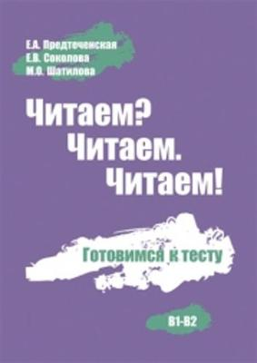 Chitaem? Chitaem. Chitaem! Gotovimsia k Testu.: Read? Read. Read! Preparing for (Paperback)