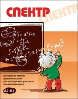 Spektr: Posobie po Chteniyu i Razv.Rechi Inostr.Uchashchimsia Tekh.VUZov: Spectru (Paperback)