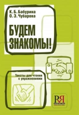Budem Znakomy!: Let Us Get Acquainted! Reading Book with Exercises (Paperback)