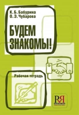 Budem Znakomy!: Let Us Get Acquainted! Workbook (Paperback)