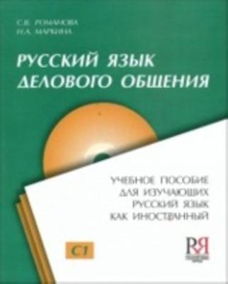 Russian Business Communication + CD