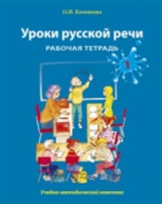 Uroki Russkoi Rechi - Lessons in Russian speech: Rabochaia tetrad. Chast 1 - Wor (Paperback)