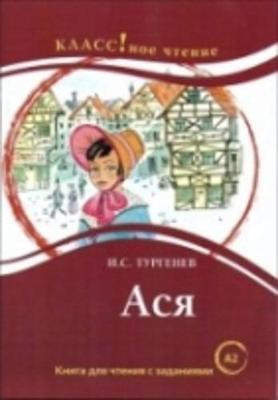 Asya (A2) (Paperback)