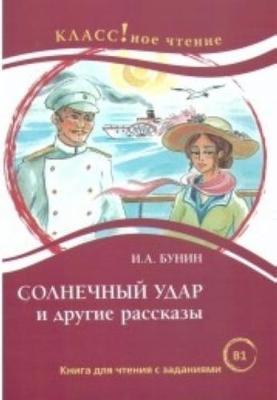 Solnechnyj Udar i Drugie Rasskazy. (Paperback)
