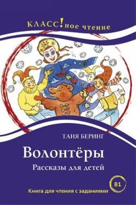 Volontery (Paperback)