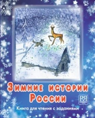 Zimnie Istorii Rossii: Russian Winter Stories: A Book for Reading with Exercises