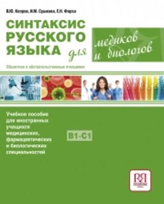 Sintaksis Russkogo Yazyka dlia Medikov i Biologov: Syntax of Russian for Medical (Paperback)