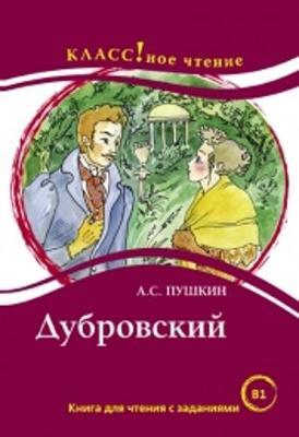 Dubrovskij (Paperback)