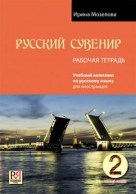 Russkij Suvenir: Uchebnyj Kompleks po RKI: 1. Workbook (Paperback)