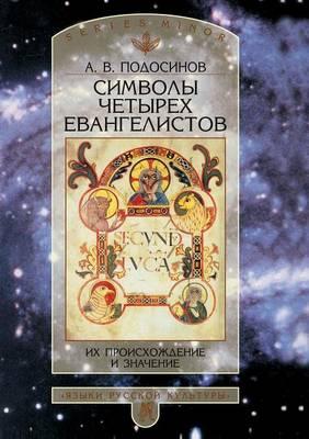 Символы четырех Евангелистов: Их происхождение и значение (Paperback)