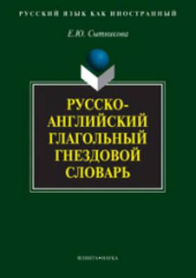 Russian - English Dictionary of Verbs: Russko-Angliiskii Glagol'Nyi Gnezdovoi Slovar' (Paperback)