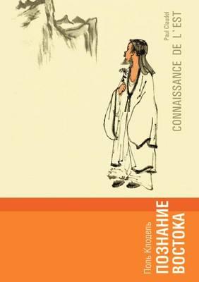 Познание Востока (Paperback)