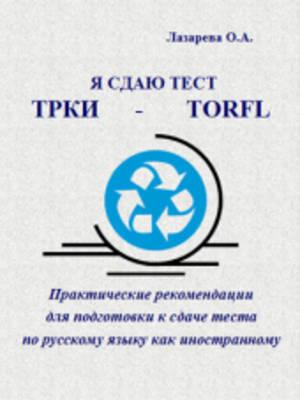 I'm Taking the Torfl Test: Torfl Test Revision Guide (Paperback)