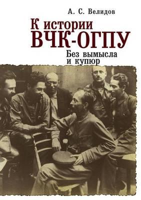 К истории ВЧК-ОГПУ. Без вымысла и купюр (Paperback)