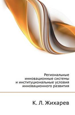 Региональные инновационные системы и инс (Paperback)